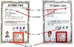 政局 蓮舫の示した台湾籍喪失証明書偽造の証
