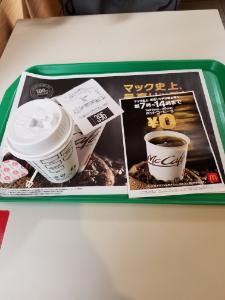 放置トレーダーの憩いの場 マックでアイスコーヒー頼んだら…… ホットコーヒー無料だった( ̄□ ̄;)