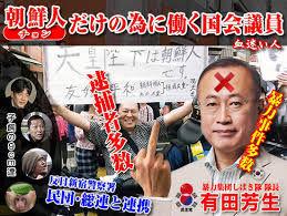 国民を苦しめるな!安倍晋三! 民主党参議院議員の     有田は「湯川は田母神支持者の右翼」と宣伝。右翼の命はどう   でもよい?
