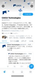 2315 - (株)CAICA CAICAのTwitterのフォロワー数が少ない、 誰かフォロして下さい。