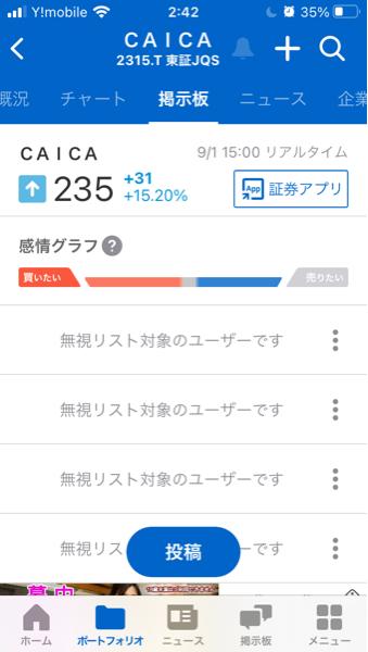 2315 - (株)CAICA 掲示板が真っ白^ - ^