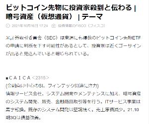 2315 - (株)CAICA なんとか頼まぁ~い