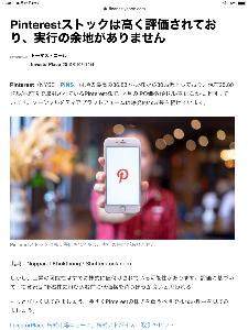 PINS - ピンタレスト 2019年10月14日 Yahoofinanceのニュースに載ってました。 URL貼りつけようと思っ