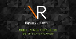 3632 - グリー(株) グリー「Japan VR Summit 2」11月16日に開催決定  北米同様にVR市場が盛り上がる