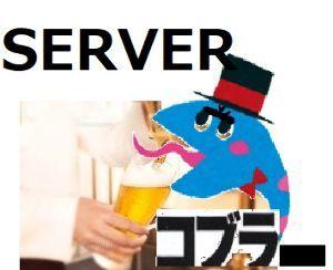 3632 - グリー(株) ポケラボ君 シノアリスの鯖が又故障したらコブラサーバーにお任せを!!