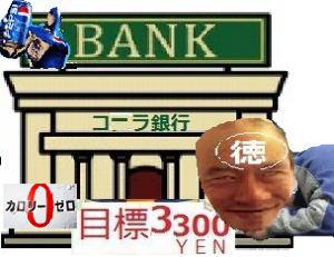3632 - グリー(株) 最近ね、よく当たる 投資銀行さんができたらしいわよ 💕 💕  え~~ ほんと?すごいじゃない!! 私