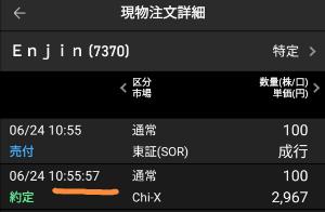 7370 - (株)Enjin ✌