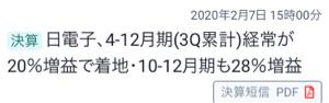 6951 - 日本電子(株) 決算は◎でしたね↑ 経常利益28%増益。 ありがとうございます!