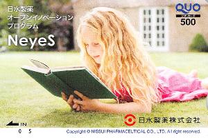 4550 - 日水製薬(株) 【 株主優待 到着 】 (年2回 100株)  500円QUOカード  ※図柄変更 -。