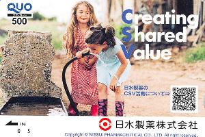4550 - 日水製薬(株) 【 株主優待 到着 】 (年2回 100株) 500円QUOカード ※図柄変わりました -。