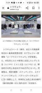 3415 - (株)TOKYO BASE ↓貼り忘れ。すいません。