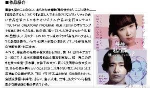 7552 - (株)ハピネット こんにちは😊  テレビでチラッと紹介してました〜 柄本佑x黒木華 映画館で観たいです!