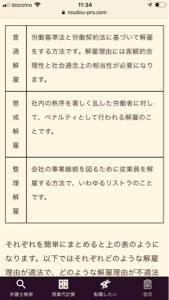 2201 - 森永製菓(株) パワハラ抗議に逆ギレ解雇は どれが法的根拠?  お坊ちゃん剛