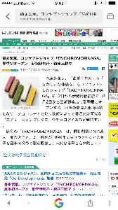 2201 - 森永製菓(株) て