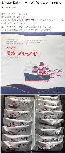 2406 - (株)アルテ サロン ホールディングス 【 株主優待 到着 】 選択した 「ありあけ横濱ハーバー ダブルマロン」ー。