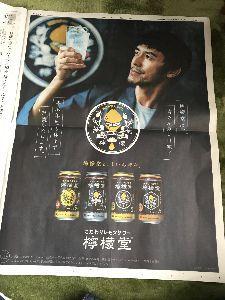 2573 - 北海道コカ・コーラボトリング(株) 今日の新聞広告ですが、発売元のコカコーラの文字が右下にちょこっと記載。 お酒は悪影響がある旨の警告文