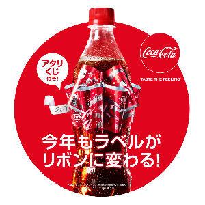 2573 - 北海道コカ・コーラボトリング(株) こんなラベルのものが北海道限定で楽天とかで売っています