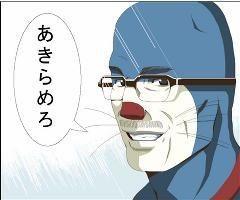 6338 - (株)タカトリ 下がれ〜、下がれ〜、下がれ〜😤