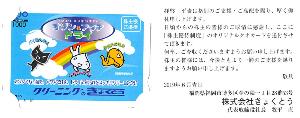 2300 - (株)きょくとう 【 株主優待 到着 】 (100株) 1,000円クオカード ※図柄は毎回、同じです -。