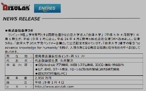 4829 - 日本エンタープライズ(株) 日本エンターの会津ラボは、会津大学卒業生が作って、所在地は被災した福島県会津若松市なのね。これは国が