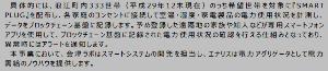 4829 - 日本エンタープライズ(株) 会津ラボはシステムを担当