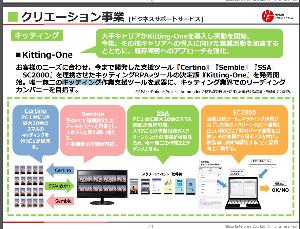 4829 - 日本エンタープライズ(株) 大手キャリアが導入