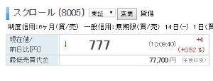 8005 - (株)スクロール ラッキーセブンきたーー!!!