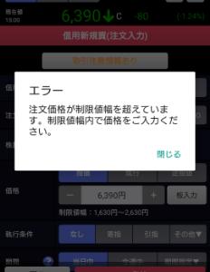 4441 - トビラシステムズ(株) あれ?!分割は明日からじゃないの?! フライング分割???