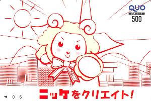 3201 - ニッケ 【 株主優待券到着 】 100株(11月末日・5月末日) 500円QUOカード -。