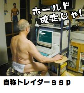 6172 - (株)メタップス >sspってsexy smap だよ  sexy smap ???  わかりますだ  ぷぷぷ