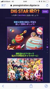 6172 - (株)メタップス DigStar のサイトに日本語が追加されました。。。