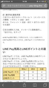 6172 - (株)メタップス 今日からLINE Payの300億円キャンペーンですが、私の交友関係の界隈では話題にすらなっていませ