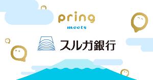 6172 - (株)メタップス \スルガ銀行と接続しました🍮/  静岡といえば、富士山🗻 プリンちゃん、標高3,000mに挑戦します