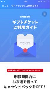 6172 - (株)メタップス タイムバンク!ギフトチケット機能追加!尊師頑張れ!