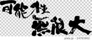 4563 - アンジェス(株) ど あ ほか お前  悪に平穏など皆無  可能性なら ↓