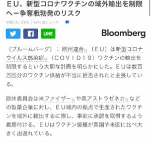 4563 - アンジェス(株) やはり海外ワクチンは日本にいつ入るのか分からんね   https://headlines.yahoo