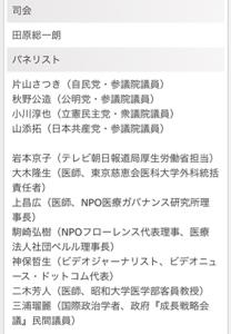 4563 - アンジェス(株) 朝まで生TV    1:25〜 今回もコロナネタ。