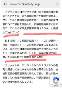 4563 - アンジェス(株) アンジェスが支援金に菅ってる。進捗発表は気になります⁉️  日本で第1/2相臨床試験(P1/2)が進