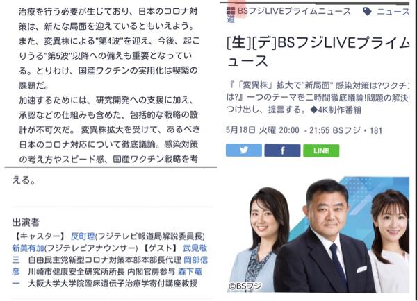 4563 - アンジェス(株) 5/18(火)  BSフジ プライムニュース 20:00〜21:55