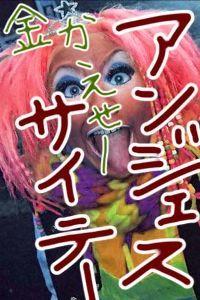 4563 - アンジェス(株) アンジェスサイテー!!