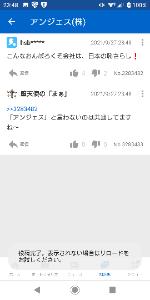 4563 - アンジェス(株) スクショしてるから安心してくださ〜い