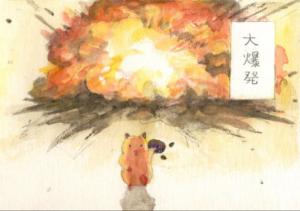 4563 - アンジェス(株) ✨✨