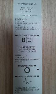 いつでも 夢を♪FX 番外  血管年齢を200円で調べてみました。 こんなんが でました! 若いじゃん??ゞ(≧&epsi