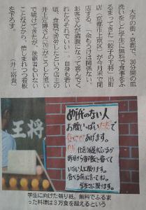 9936 - (株)王将フードサービス 貧乏学生を救った「王将」出町店閉店‼️