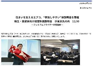 2311 - (株)エプコ 第10回株主・投資家向け経営計画説明会を 2018年11月30日(金)東京丸の内にて開催いたします。