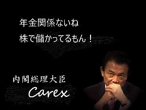 2311 - (株)エプコ Carex。。。。。 ここだけで一億円の日も近いかもよ!。。 でも。。売らないよ! 資産株だからね!