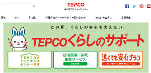2311 - (株)エプコ 東電EPのウェブサイトを1年くらいウォッチしてるんだけど、当初殆ど記載の無かったTHTの扱いが少しず