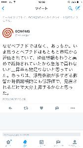 株式雑談部屋~わいわいやりましょう~ 三