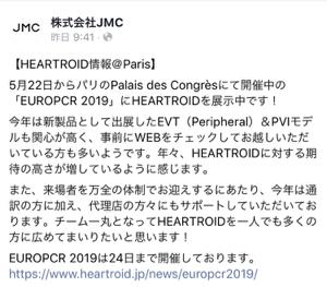 5704 - (株)JMC Heartroidの海外比率高まるかな?