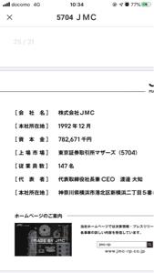 5704 - (株)JMC 本社所在地2つあんじゃねーか 決算資料もまともに作れねーのかよ